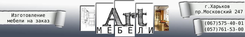 Арт-Мебели